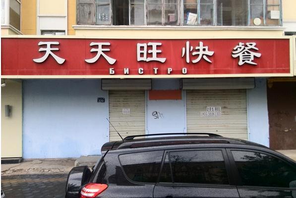 天天旺快餐加盟店