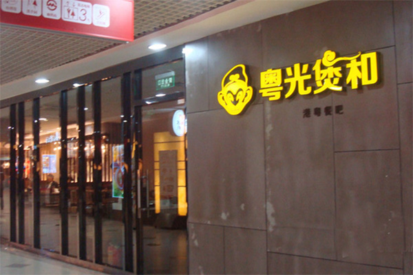 粤光煲和加盟店