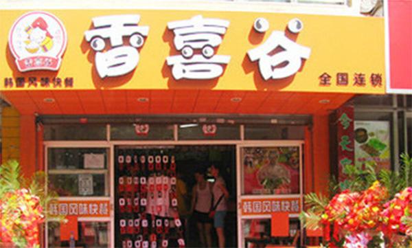 香喜谷韩式快餐加盟店