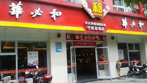 华必和中式快餐店