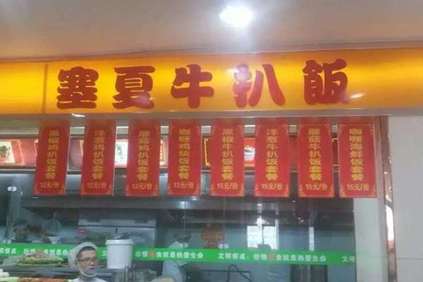 塞夏牛扒饭门店