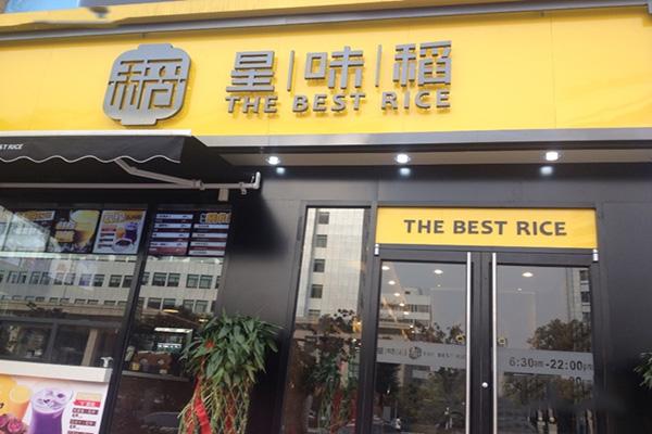 星味稻加盟店