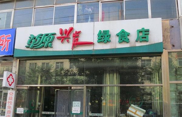 草原兴发绿食店加盟店