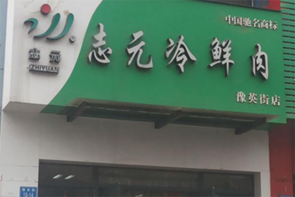 志元冷鲜肉加盟店