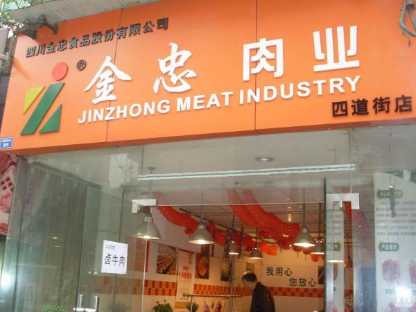 金忠肉业加盟店