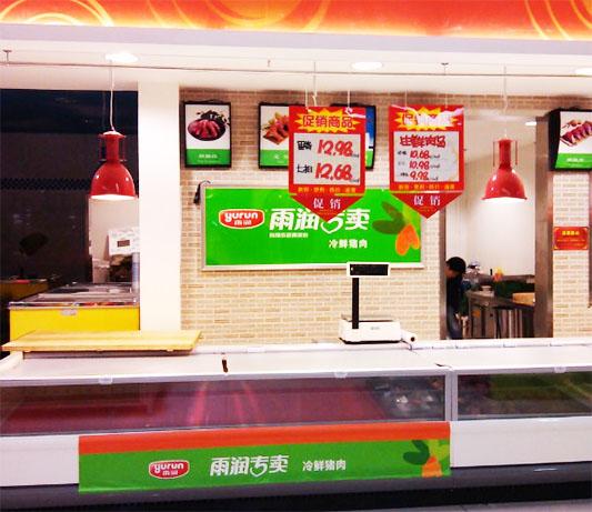 雨润冷鲜肉加盟店