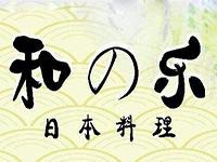 和の乐日本料理