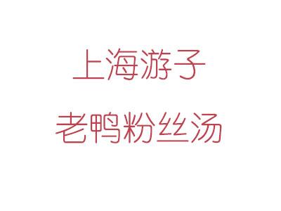 ÉϺ£ÓÎ×ÓÀÏø†·Û½zœ«