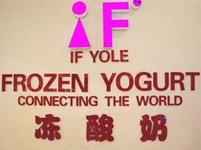 if yoleƒöËáÄÌ