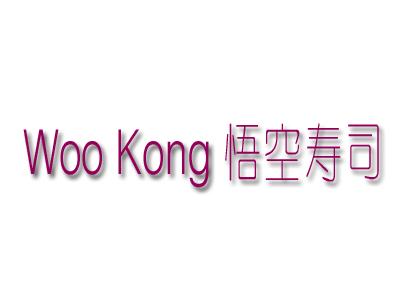 Woo Kong悟空寿司
