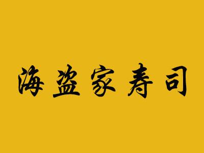 海盗家寿司
