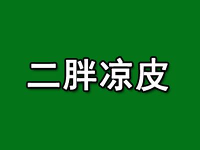 ¶þÅÖ›öƤ
