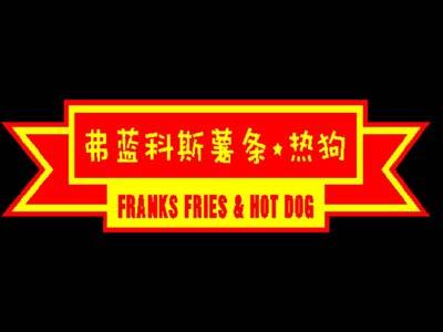 弗蓝科斯热狗