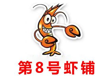 第8号虾铺
