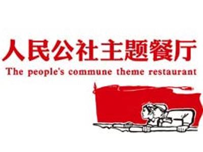 人民公社主题餐厅