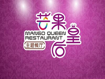芒果皇后主题餐厅