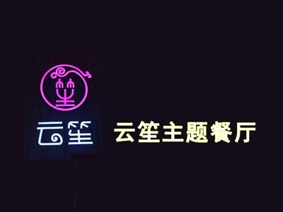 云笙主题餐厅