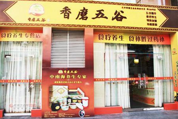 香磨五谷加盟店