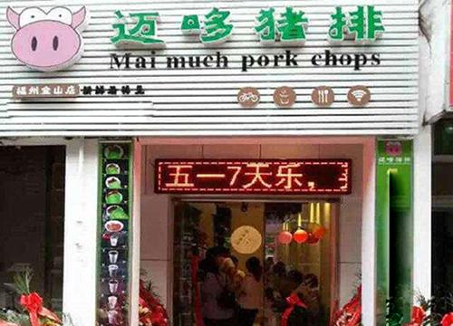 迈哆猪排加盟店