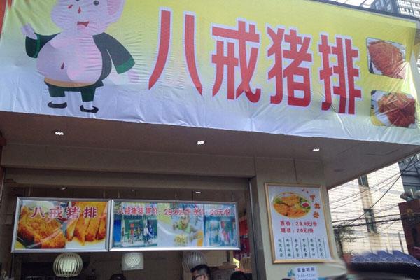 八戒猪排加盟店