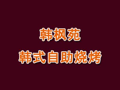 韩枫苑韩式自助烧烤