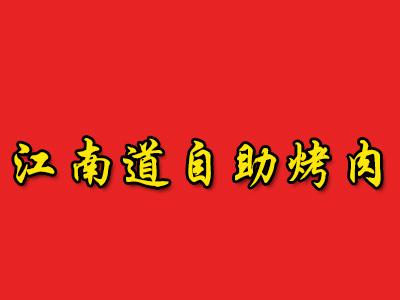 江南道自助烤肉