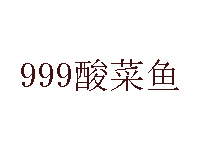 999�����