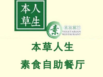 本草人生素食自助餐厅